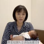 高橋ユウ、帝王切開の決断から出産までの動画を公開 「明日ままになるん?」
