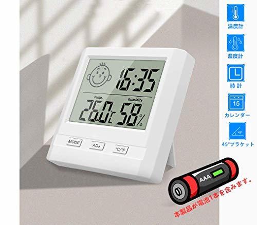 電子式デジタル温湿度計 室内温度計湿度計 最高最低温湿度表示(℃/℉) デジタル 屋内 家庭用温度計湿度計 健康管理 熱中症予防 (大画面)