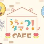 「うちタマ?!カフェ」東京・渋谷に期間限定オープン開催 モモの実家「喫茶チューリップ」がモチーフ
