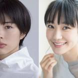 佐久間由衣&奈緒、社会の闇と哀しみに直面する女子大生に 『君は永遠にそいつらより若い』出演
