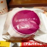 【知ってた?】大阪・池田のロッテリアでは「チキンラーメンバーガー」なるレアメニューが販売されてるんやで