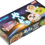 宇宙食のやきとり缶!? 2缶セット発売
