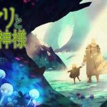 TVアニメ『ソマリと森の神様』オリジナル・サウンドトラック発売決定!キャストも登壇の生演奏イベントも開催