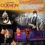 今井翼『GOEMON』に二役で出演、歌舞伎×フラメンコが融合する人気作