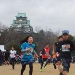 天守閣をバックにお祭り気分で走ろう「大阪城リレーマラソン2020」