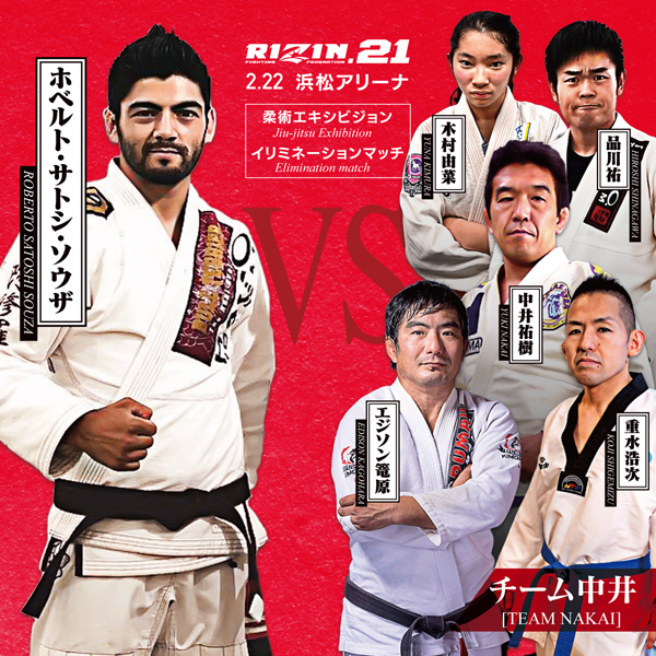【柔術エキシビジョンイリミネーションマッチ】ホベルト・サトシ・ソウザ vs. チーム中井