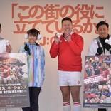 大西将太郎とラグビー芸人しんやがジャパンラグビーを熱く語る!