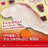 【発見】くら寿司の「チョコみかんブリ」を食べに行ったら、それ以上に気になる商品に遭遇してしまった!! しかも美味い!