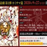 『最遊記』朗読劇第2弾が開催決定!チケット優先販売申込券はDVDに封入