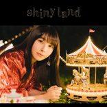 坂口有望、ニューアルバム「shiny land」特設サイト公開