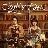 高橋健介出演、舞台『この声をきみに~もう一つの物語~』公演プロモーション映像が公開!