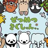 Twitterでイラストやショートアニメを公開している「ぜつめつきぐしゅんっ。」の第3弾LINEスタンプ「毎日シロクマしゅん」が発売! 【アニメニュース】