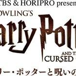 2022年夏『ハリー・ポッターと呪いの子』日本人キャスト版の上演決定!ロングラン公演で赤坂に専用劇場も