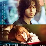 山﨑賢人×松岡茉優、映画『劇場』King Gnu 井口理ら追加キャスト発表