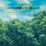 『劇場版 声優男子ですが・・・?』大槻ケンヂ、木村良平、さらちよみ、山口勝平らから応援コメント到着!