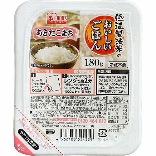 アイリスオーヤマ 低温製法米 パックごはん 秋田県産 あきたこまち 180g ×80個