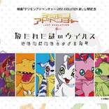 映画『デジモンアドベンチャー LAST EVOLUTION 絆』公開記念! 謎解きイベント開催♪