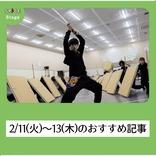 【ニュースを振り返り】2/11(火)~13(木):舞台・クラシックジャンルのおすすめ記事
