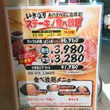【検証】「いきなり! ステーキ」食べ放題のルールが一新! 料金設定とメニュー内容が変わってお得になってるぞ!!