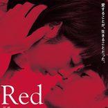 【動画インタビュー】夏帆、3人の男の間で揺れ動く女性役に挑戦‼ 「大人の恋愛に自分で観ていて恥ずかしかった」/映画『Red』2/21公開