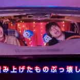 志尊淳と城田優がノリノリでスキマスイッチ「全力少年」を歌う!ディズニー/ピクサー映画『2分の1の魔法』特別映像を公開