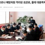 北朝鮮の政府職員、新型コロナウイルス検疫中に当局が射殺か