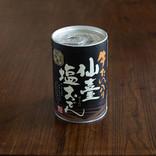 缶詰博士の珍缶・美味缶・納得缶 第94回 おでん缶は健在なり! 牛たん入り仙台塩おでん
