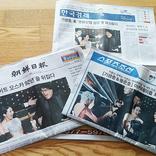 韓国映画『パラサイト』アカデミー賞受賞でわかった、「格差社会」の世界的な広がり