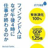残業なし、夏休みは1カ月。それでも日本人より生産性が高いフィンランド人の働き方