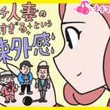"""第18回 「元ビッチ人妻の""""美人すぎるという疎外感""""」"""