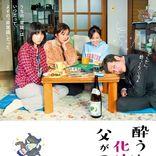 涙が止まらない『酔うと化け物になる父がつらい』菊池真理子書き下ろしポスター公開
