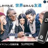 リアルタイムで翻訳! ビジネスシーンでも活躍するイヤホン型翻訳機「Supreme」が登場
