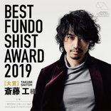 チョコもいいけど、2月14日は「ふんどしの日」    「ベストフンドシスト」大賞は斎藤工さん!
