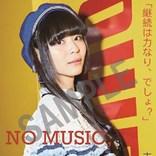寺嶋由芙、タワーレコード「NO MUSIC, NO IDOL?」企画に登場