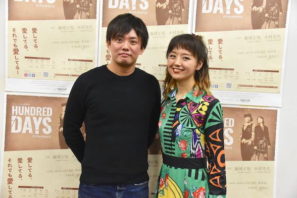 藤岡正明と木村花代(左から)