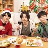 高橋健介&牧島輝が『2.5次元男子推しTV』で鈴木拡樹とクリスマスパーティーを開催
