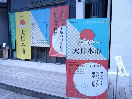 大日本市 2020 中川政七商店 ものづくり 伝統工芸品 展示会