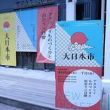 大日本市2020をレポート。日本のアタラシイものづくりと出会った