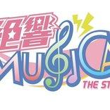 谷山紀章、輝馬ら参加『絶響MUSICA THE STAGE』男性俳優×声優のバディ!新プロジェクト始動