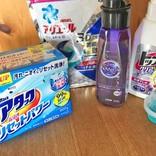洗濯洗剤最前線!粉末VS液体VSジェルボール、一番キレイになるのは