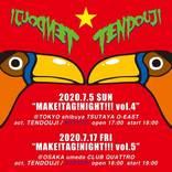 "TENDOUJI、対バン自主企画開催を発表 イニシャル""N""と""T""のアーティストがゲストに"