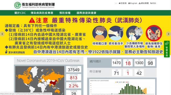 台湾中央流行疫情指揮中心