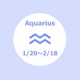 【オトナ星占い】2/15のみずがめ座は2位