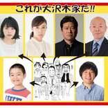 実写ドラマ「浦安鉄筋家族」追加キャスト発表に期待の声