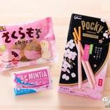 【食べ比べ】桜のお菓子でひと足お先にお花見!ミンティア さくら/チロルチョコ さくらもち<袋>/ポッキーfromJAPAN<桜仕立て>