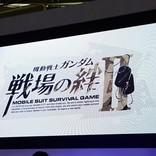 「機動戦士ガンダム 戦場の絆II」制作決定、全国大会を目指して板倉小隊がふたたび戦場に