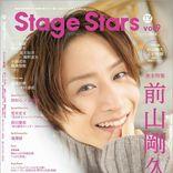 前山剛久、フェミニンな雰囲気と熱い覚悟「Stage Stars」特集に注目