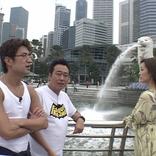 「モヤさま」ゴールデン10周年記念で「シンガポール旅」再放送 田中アナは生放送&副音声で参加