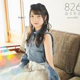 女子高生エレクトーン・ユーチューバーの826aska、ニューアルバムの詳細&予約会を発表