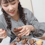 西野未姫、気合の入ったお菓子を作る 「彼氏を思い浮かべて…」